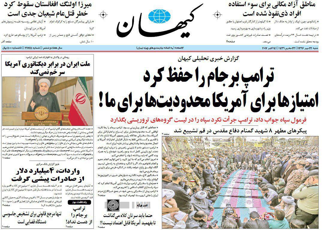 واکنش متفاوت روزنامه «کیهان» و «وطن امروز» به نطق ترامپ + عکس