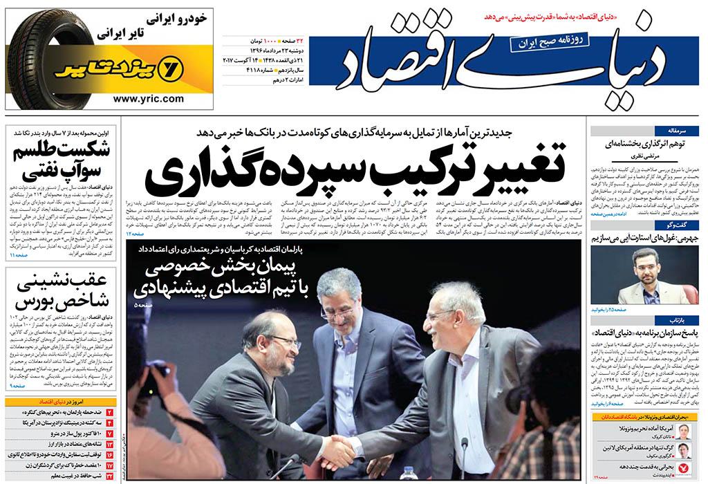 صفحه اول روزنامه های دوشنبه 23 مرداد