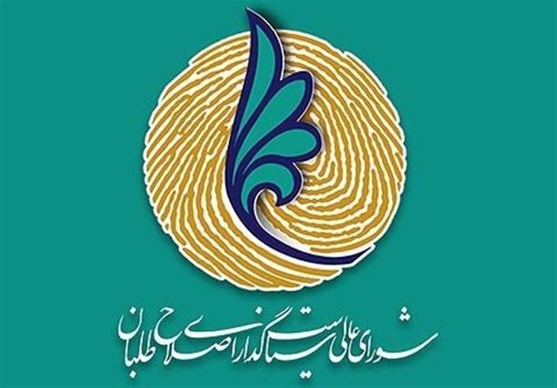 شورای سیاستگذاری اصلاحطلبان