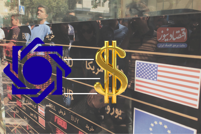 تصمیمات جدید برای بازار ارز/ تزریق روزانه ۵۰ میلیون دلار به بازار