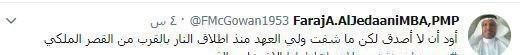 توییت بن سلمان