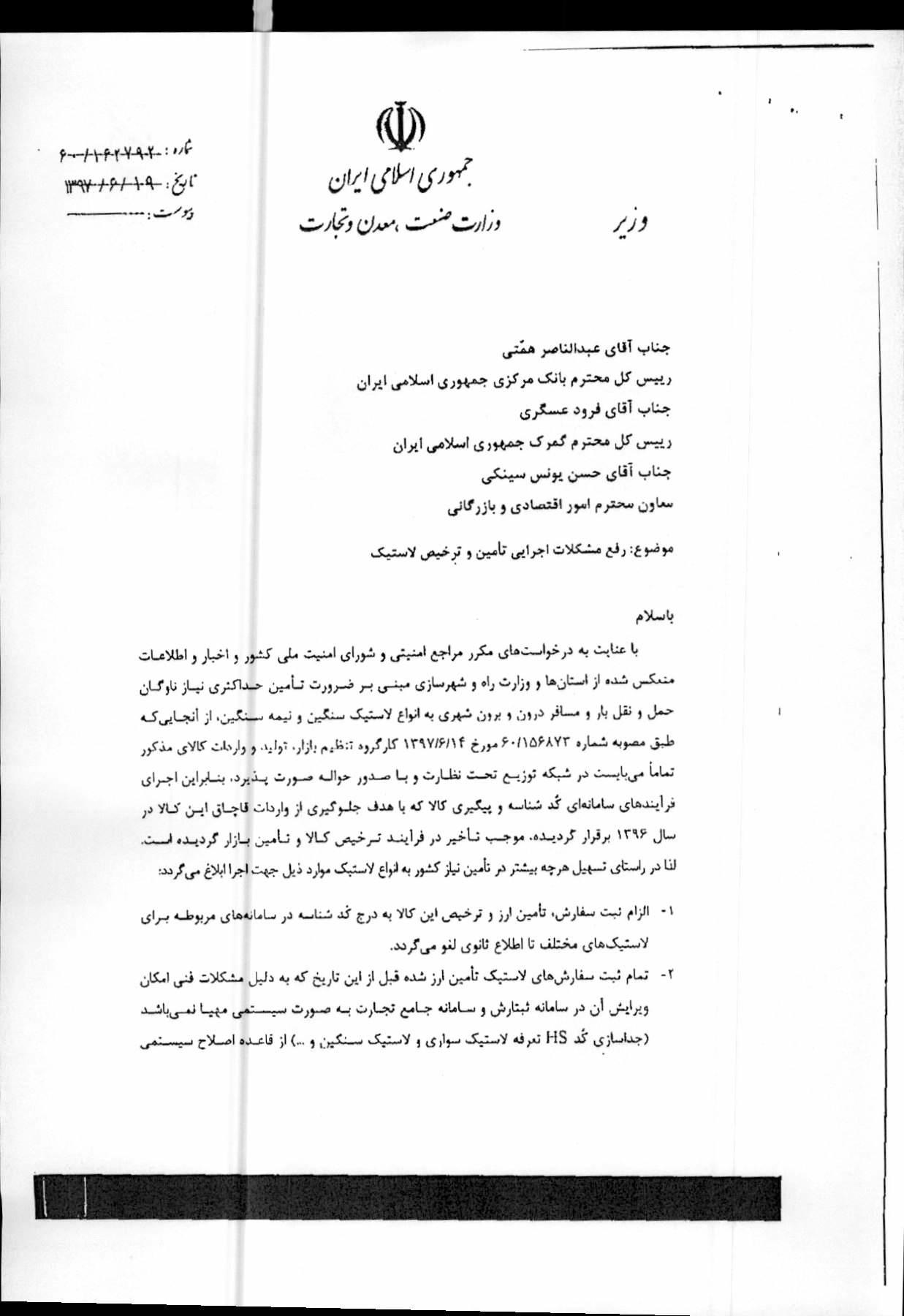 واردات لاستیک تسهیل شد + سند