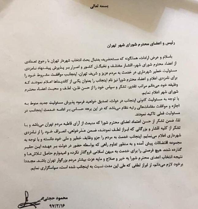نامه انصراف حجتی