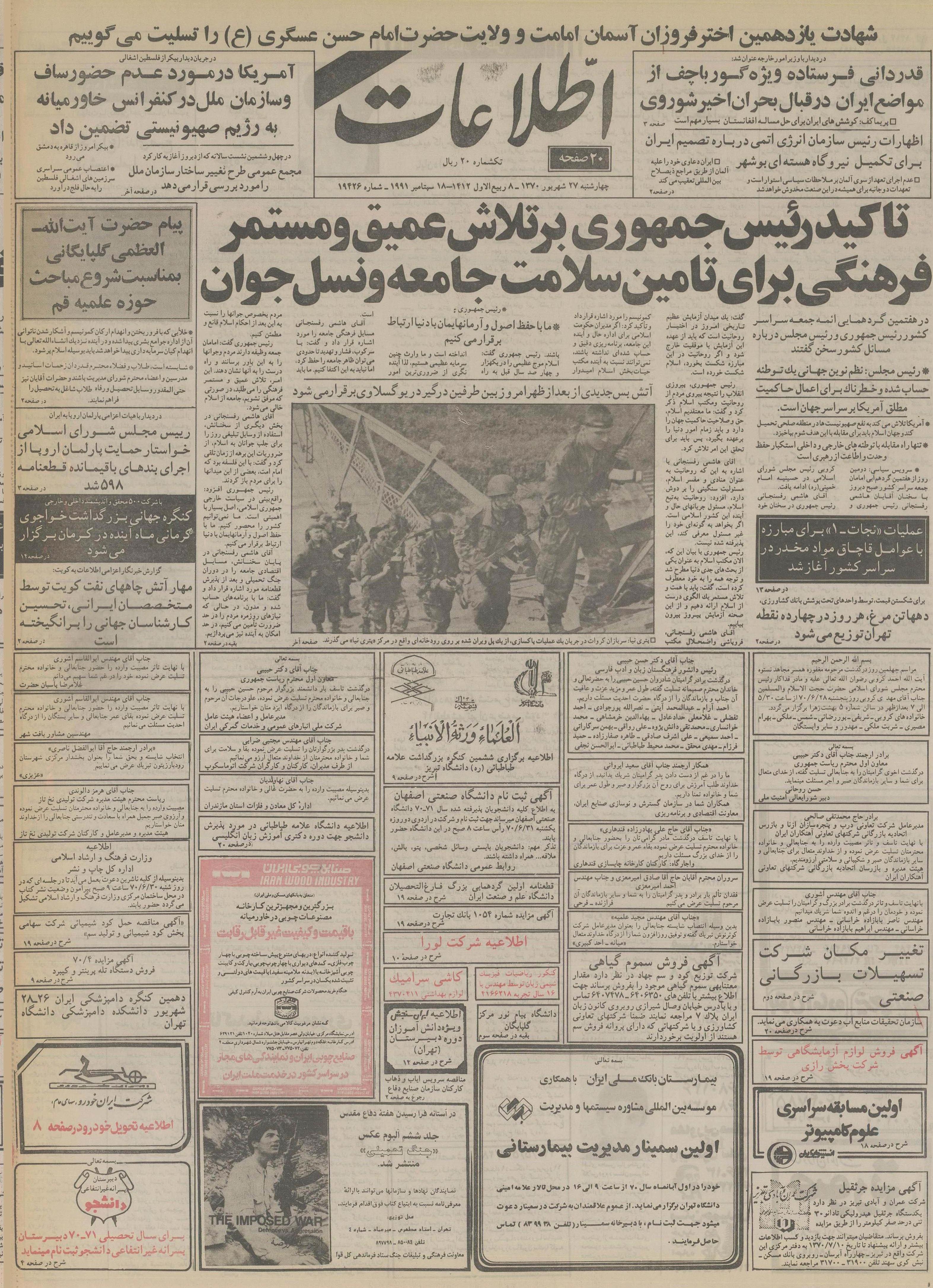 اطلاعات 27 شهریور 70