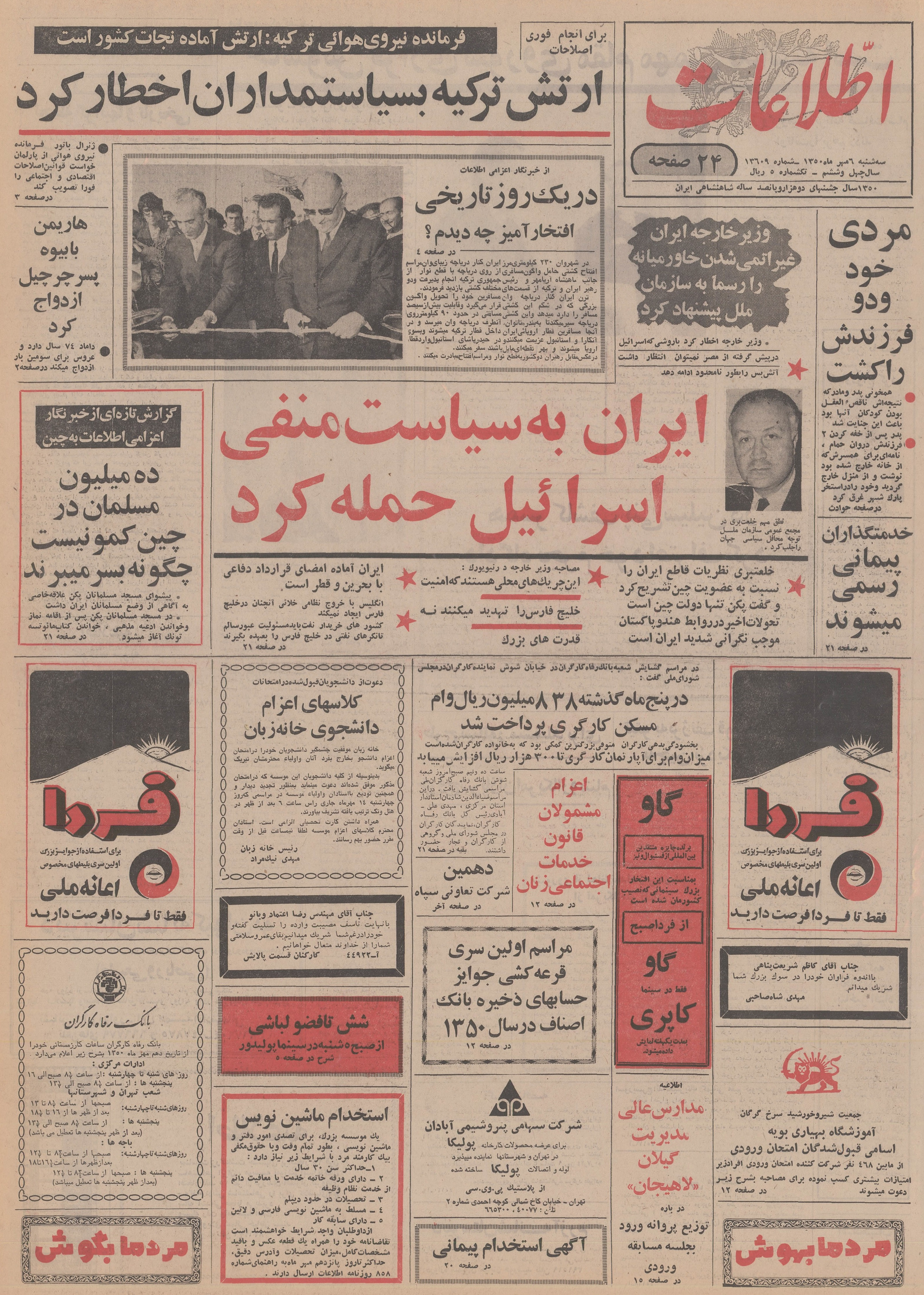 روزنامه اطلاعات 5 مهر 1350