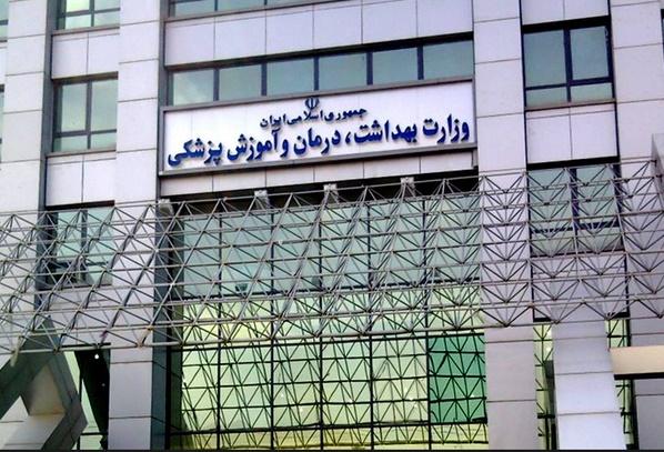 ساختمان وزارت بهداشت