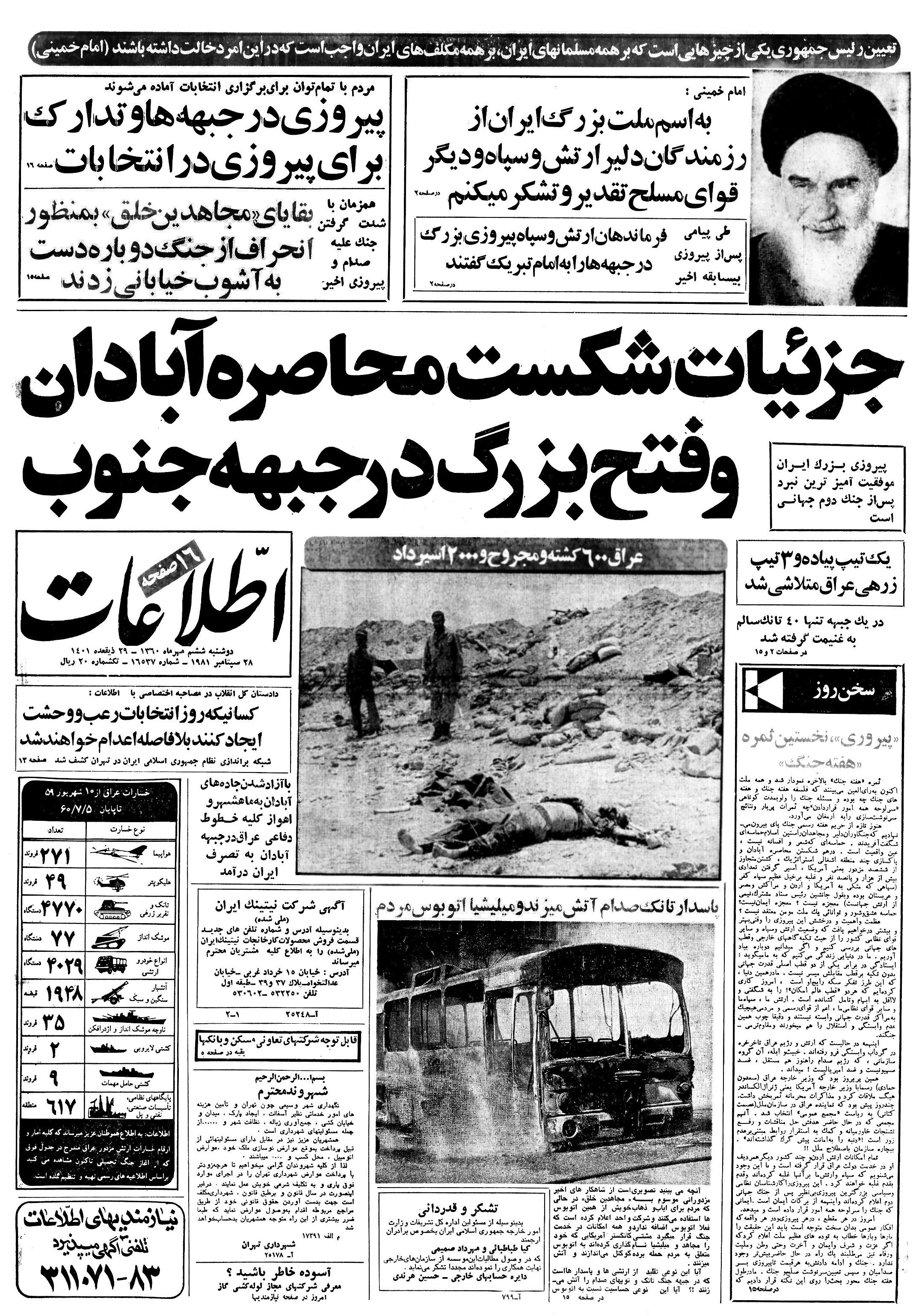 روزنامه اطلاعات 5 مهر 1360