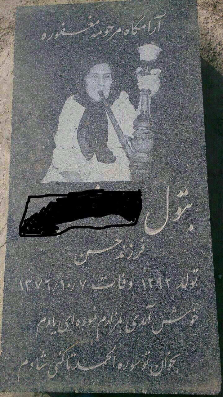سنگ قبر عجیب
