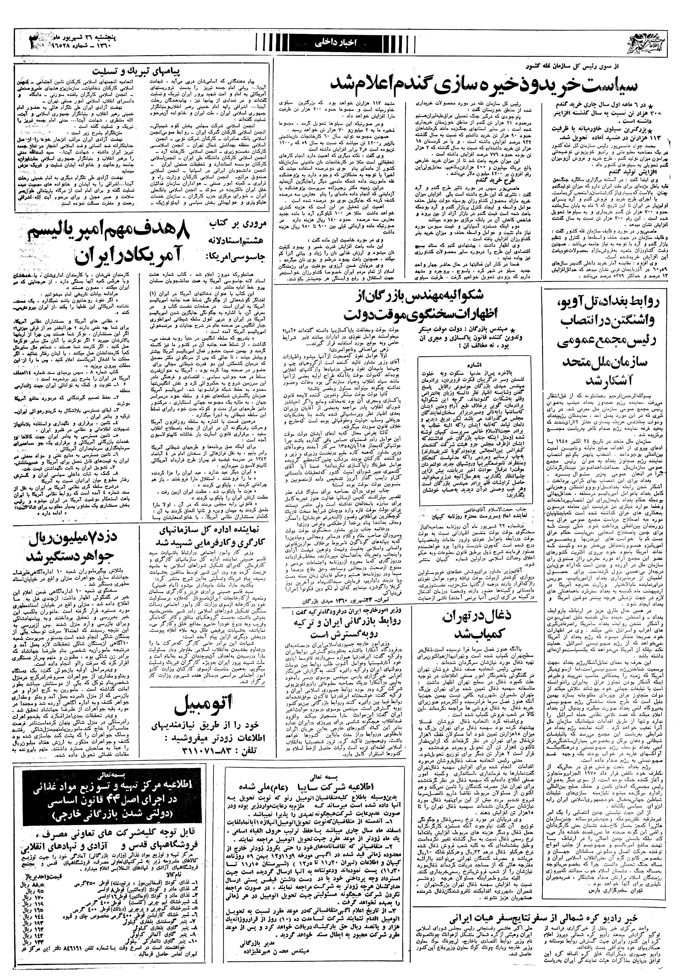 صفحه 3 اطلاعات 26 شهریور 60