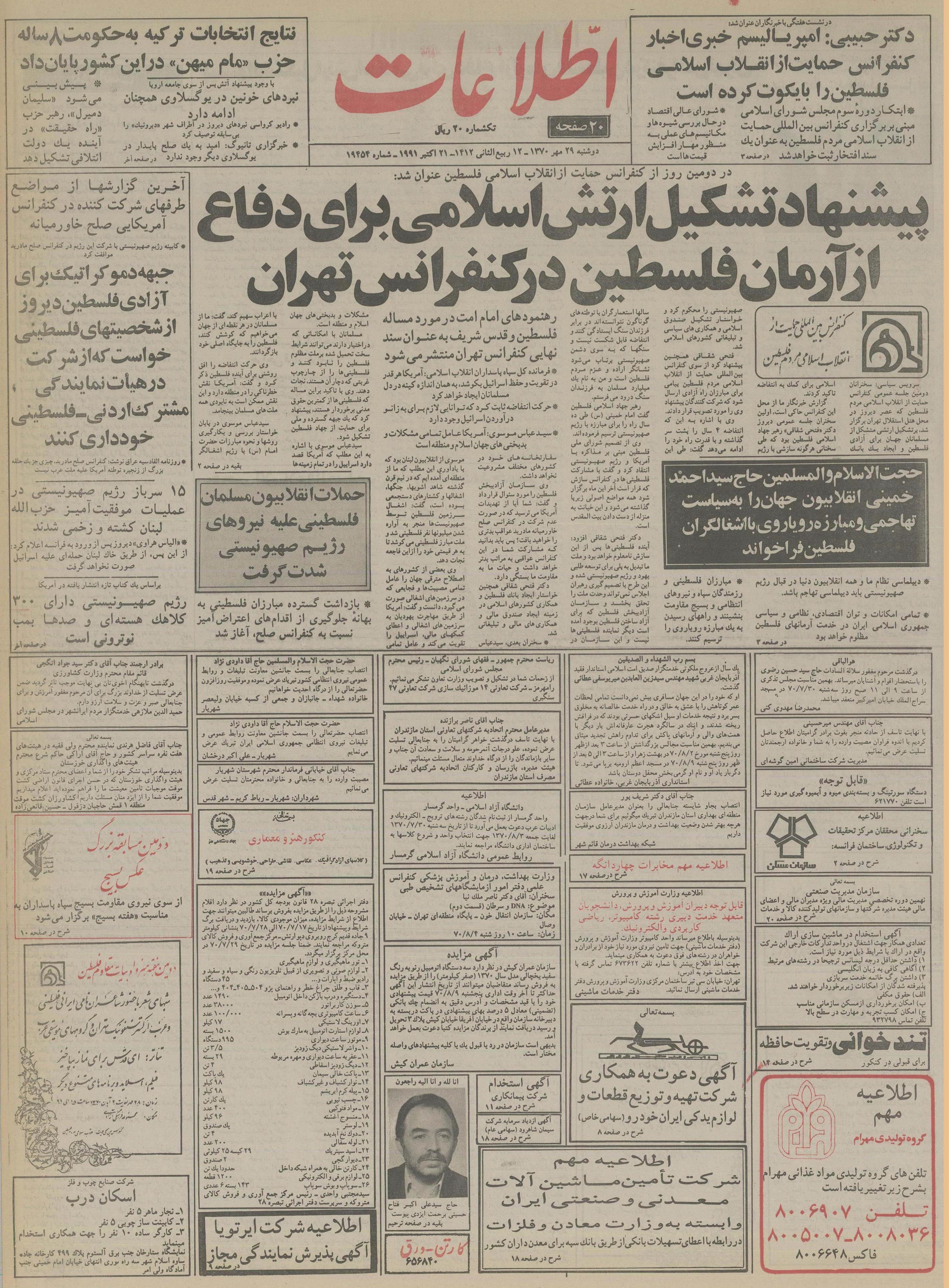 اطلاعات 29 مهر 1370