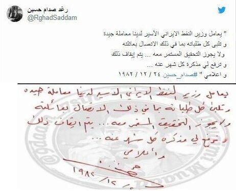 صدام وزیر نفت تندگویان