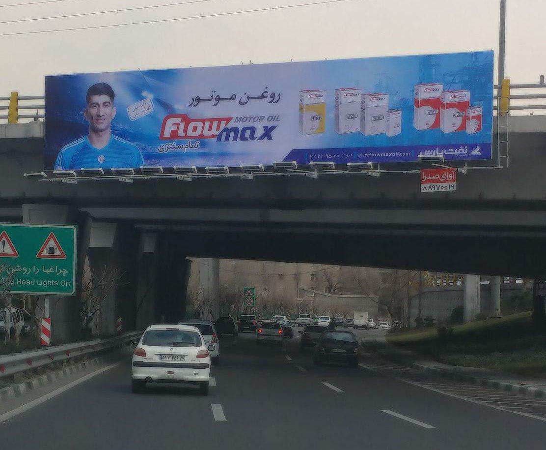 حضور ورزشکاران در تبلیغات
