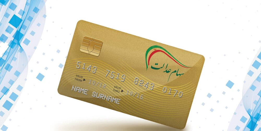 کارت اعتباری سهام عدالت2