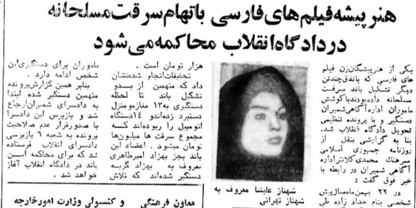 شهناز تهرانی