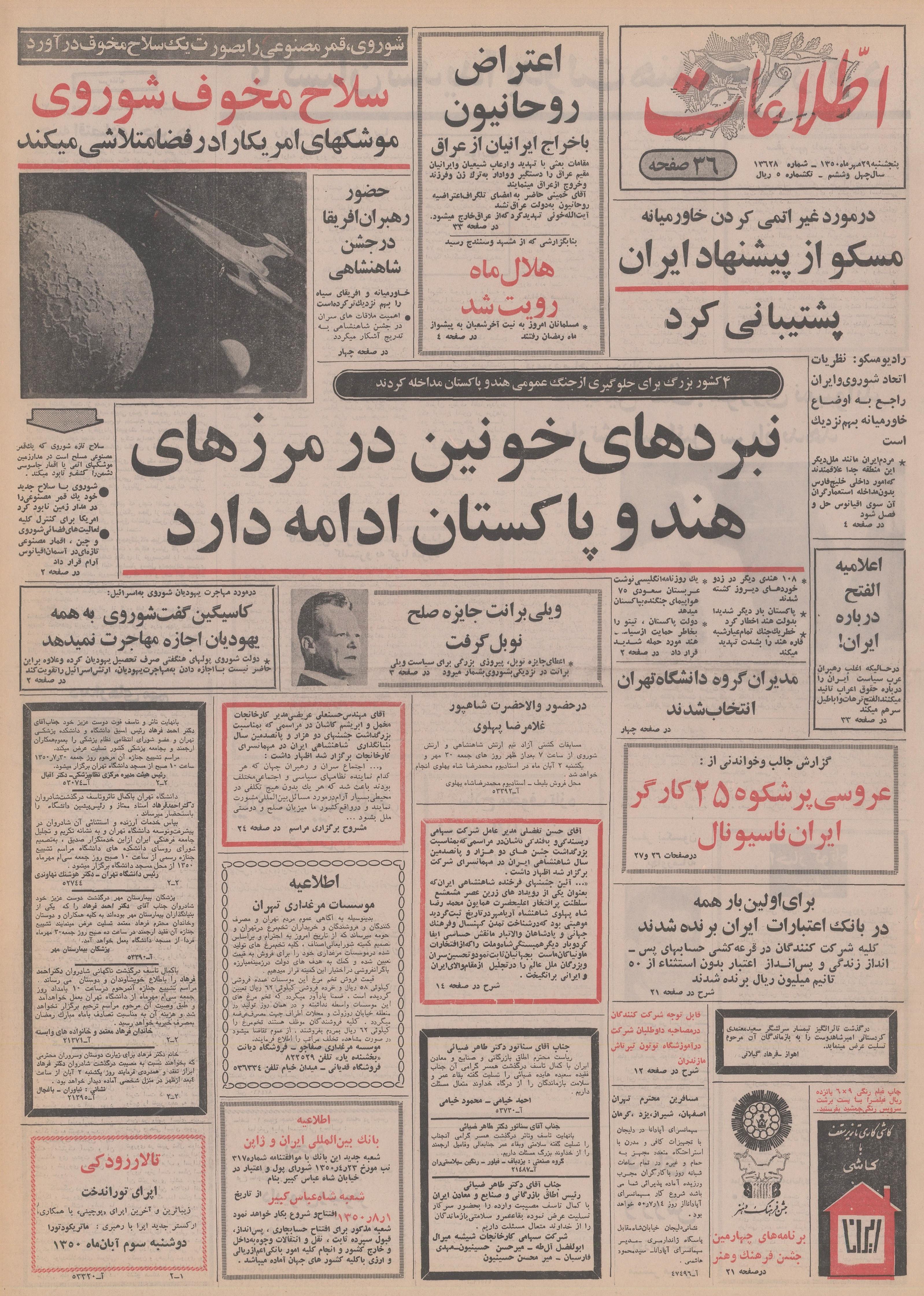 اطلاعات 29 مهر 1350