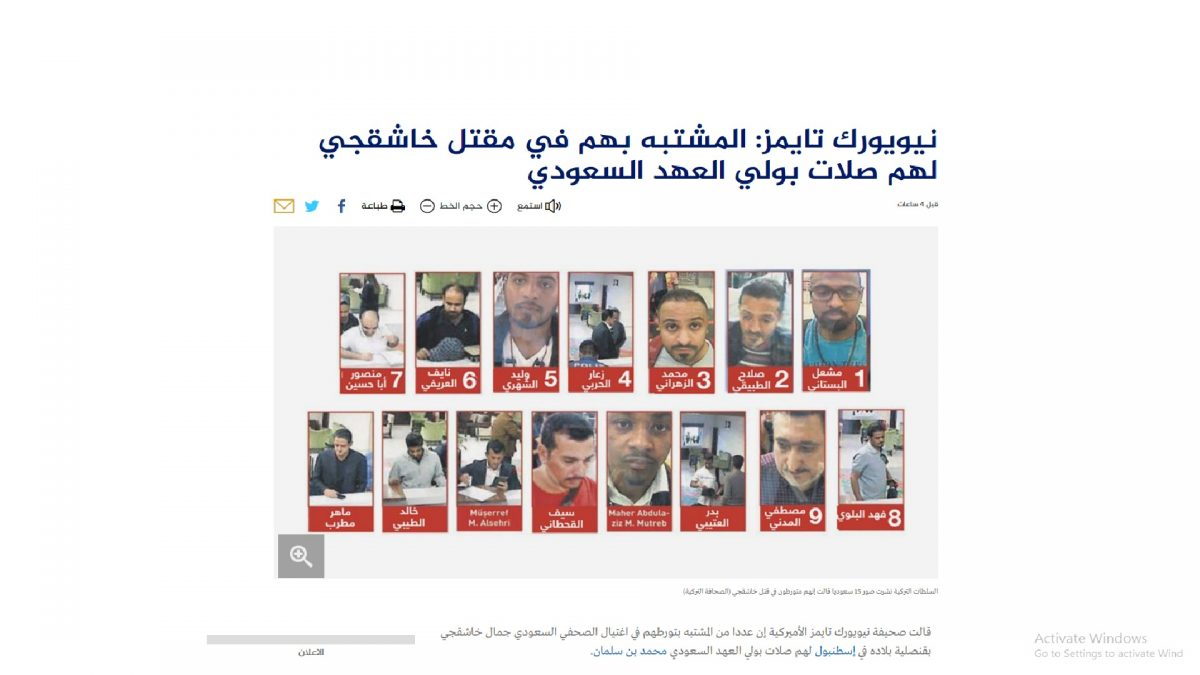 نیویورکتایمز منتشر کرد؛ انتشار تصاویر «محافظ بن سلمان» که مظنون قتل خاشقجی است+عکس