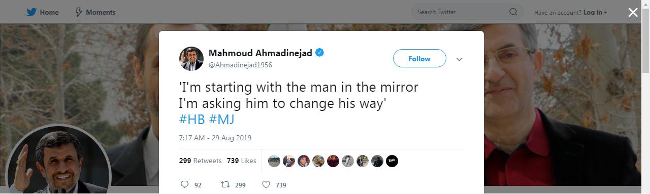 توییت احمدی نژاد برای مایکل جکسون