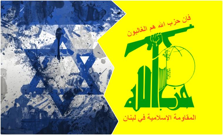 حزبالله و اسرائیل