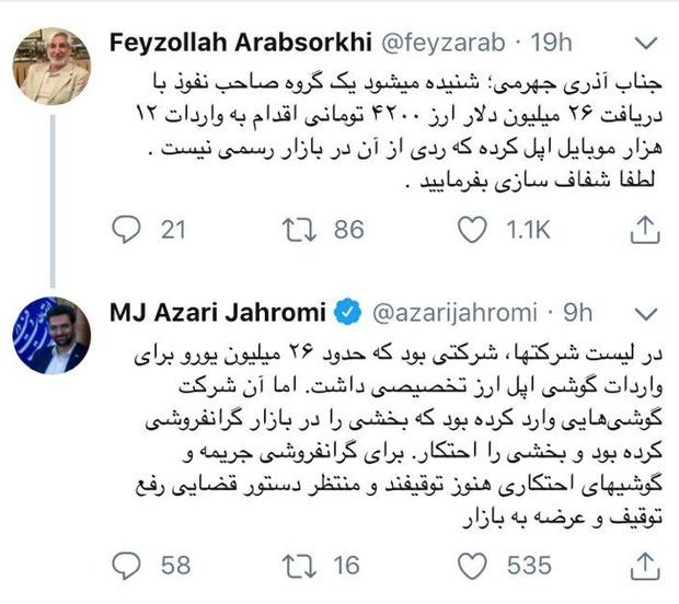 توئیت آذری جهرمی و عرب سرخی
