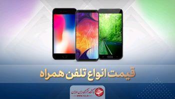 قیمت انواع موبایل در ۲۰ مهر چند؟