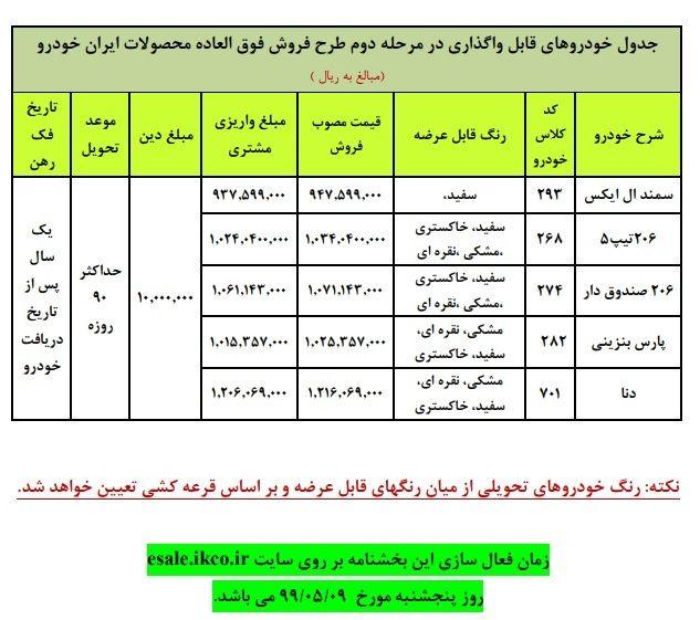 شرایط فروش فوق العاده ایران خودرو مرحله دوم - مرداد 99