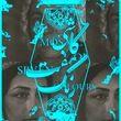 براى اولین بار در سینماى ایران انجام شد؛ استفاده از کولاژ براى قصه گویى