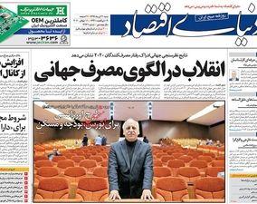 صفحهاول روزنامههای 21 تیرماه 1399