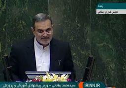 15 محور استیضاح وزیر آموزش و پرورش تقدیم هیئت رئیسه شد