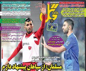 صفحه اول روزنامه های ورزشی 7 اردیبهشت