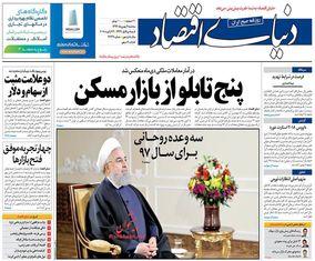 صفحه اول روزنامه های سه شنبه 3 بهمن