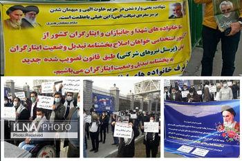 تجمع اعتراضی کارکنان شرکتی مشمول قانون تبدیل وضعیت ایثارگران مقابل مجلس