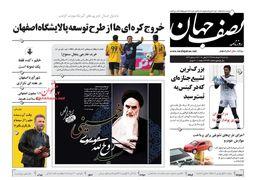 صفحه اول روزنامه های 13 خرداد 1397