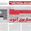 چند تذکر جدی رهبر انقلاب به احمدینژاد/ ماجرای آن برادر مؤمن