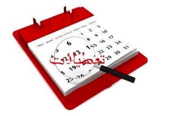 تصور رایج درباره تعطیلات در ایران باید شکسته شود/ تعطیلات مااز بسیاری از کشورهای جهان کمتر است