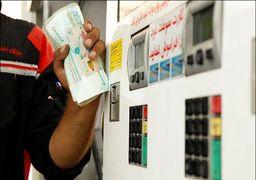 گران شدن بنزین منتفی نشده است