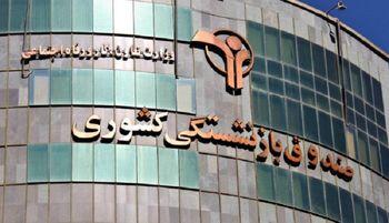 قول صندوق بازنشستگی کشوری به بازنشستگان