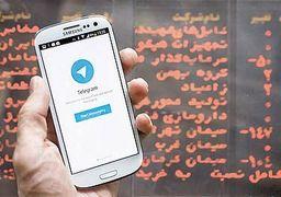 تلگرام، متهم ردیف اول رکود فعلی بورس