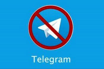 لازم باشد تلگرام در ایران فیلتر میشود