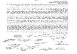 نامه بزرگترین طایفه شهر کازرون به بیت رهبری/ درخواست برای میانجیگری +سند