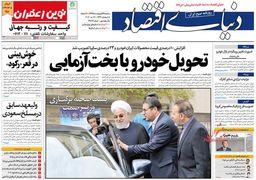 صفحه اول روزنامههای 23 اردیبهشت 1399