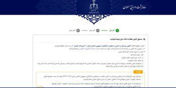 ملاحظات آملی لاریجانی باعث تأخیر در راهاندازی سامانه ثبت دارایی مسئولان شد