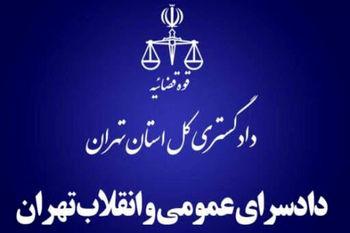 واکنش دادستانی تهران به ادعاهای مطرح شده درباره توقیف یک سریال