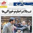 صفحه اول روزنامههای دوم مرداد 1399
