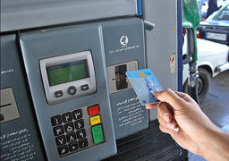 ابهام جدید در اتصال کارت بانکی به کارت سوخت