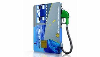 خبر جدید از سرنوشت کارتهای سوخت