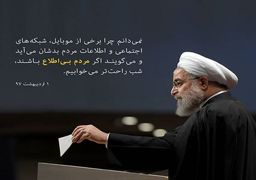 انتقاد صریح روحانی از فیلترینگ تلگرام؛ نحوه اجرای این تصمیم مخالف استقلال آزادی وجمهوری اسلامی بود