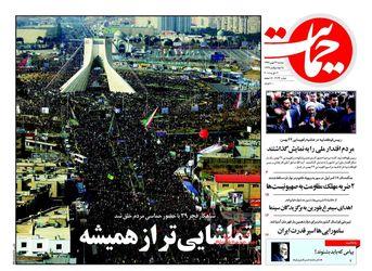 صفحه اول روزنامه های دوشنبه 23 بهمن