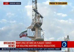 اهتزاز پرچم ایران بر نفتکش انگلیسی(تصویر)