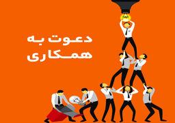 استخدام کارشناس فروش و مسئول دفتر