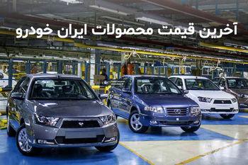 قیمت جدید محصولات ایران خودرو در 18 دی 99